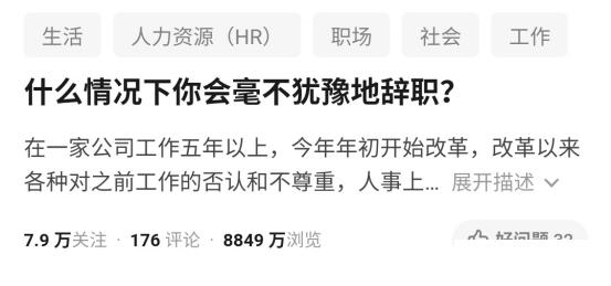 下载app送58元彩金100可提现情况下你会选择辞职