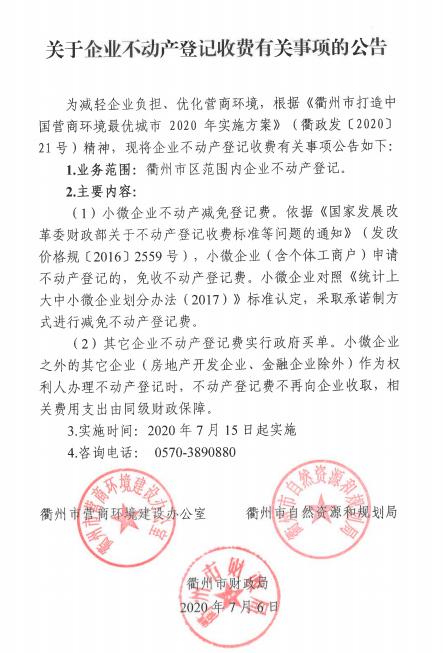 衢州不动产登记费用.png