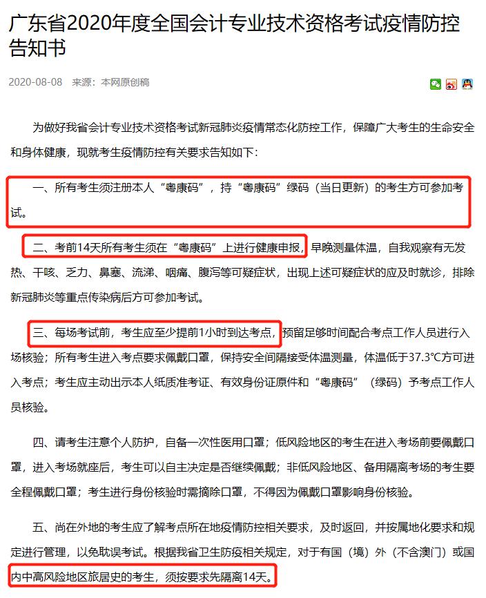 广东省会计考试疫情防控告知书