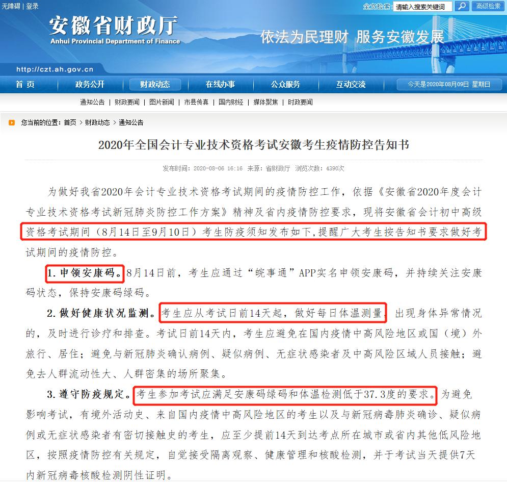 安徽疫情防控告知书.png