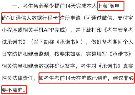 上海疫情防控告知书.png