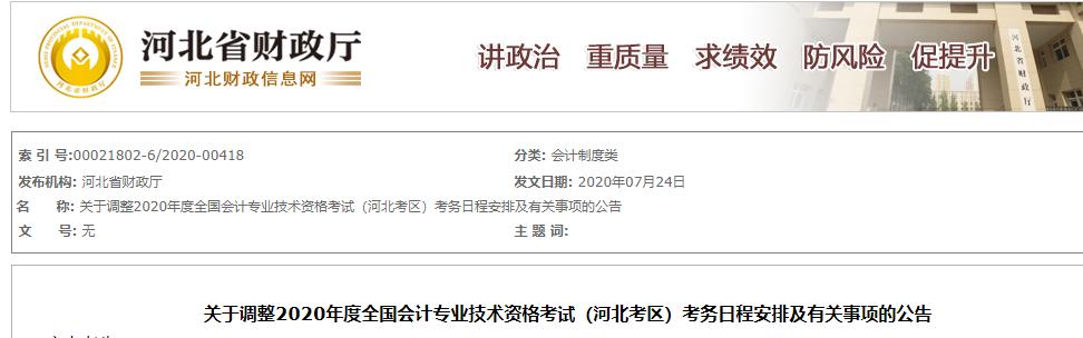 河北疫情防控告知书1.png