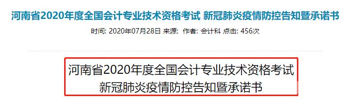 河南疫情防控告知书1.png