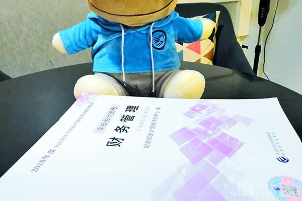 2020年初级会计考试题量、分值变化