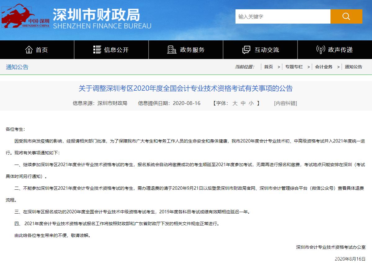 深圳取消2020年会计考试