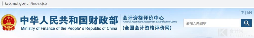 全国会计资格评价网