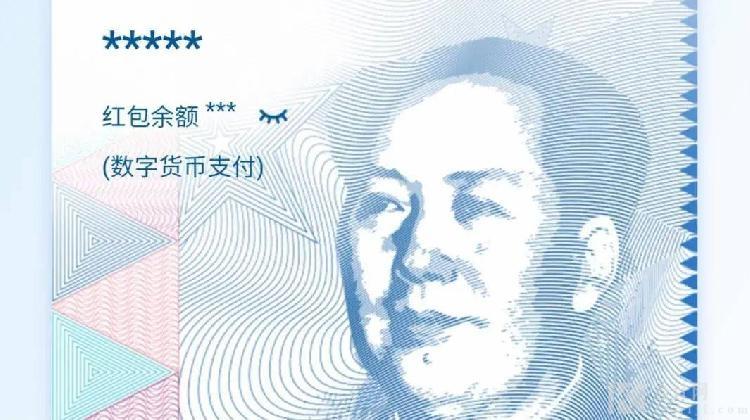 数字人民币APP界面