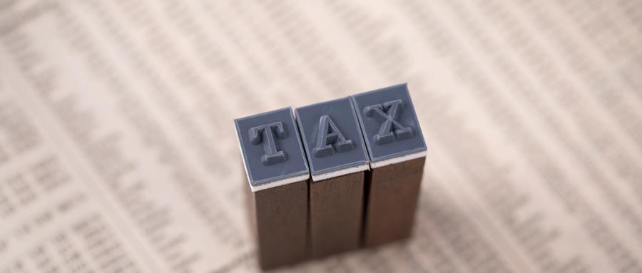 税收减免做账
