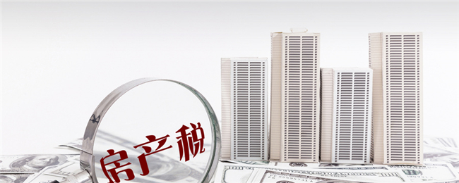 保障性住房房产税
