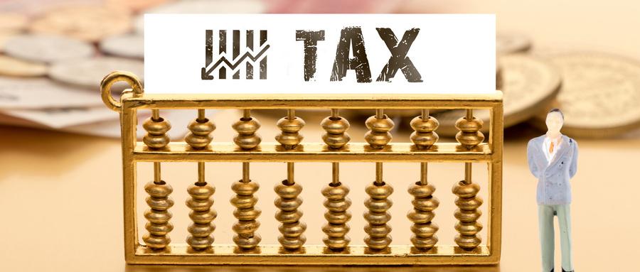 计提个税分录