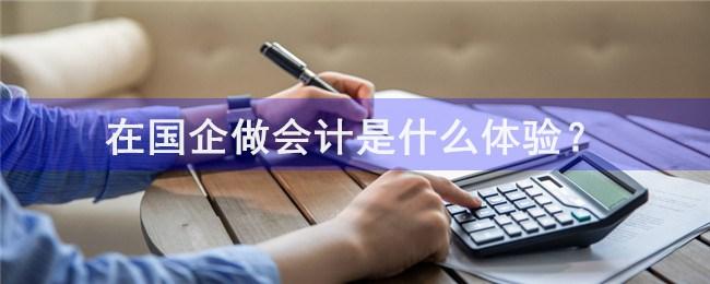 在国企做会计是什么体验?.jpg