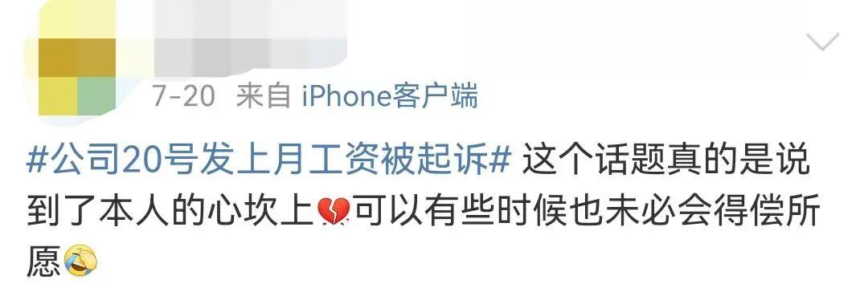深圳某公司20号发上月工资,员工告到法院,法院:赔5.4万!