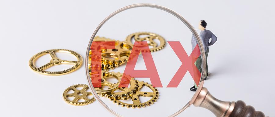 个税手续费返还