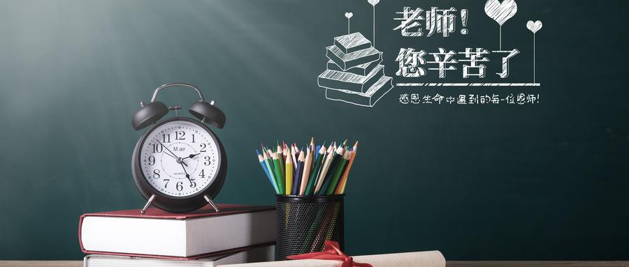摄图网_401614709_wx_教师节(企业商用).jpg