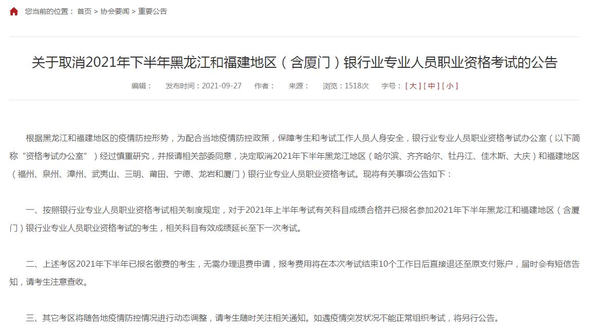 黑龙江、福建银行从业考试取消.png