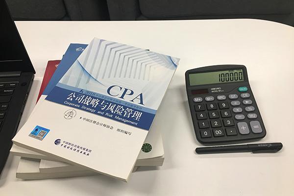 CPA新旧教材变化