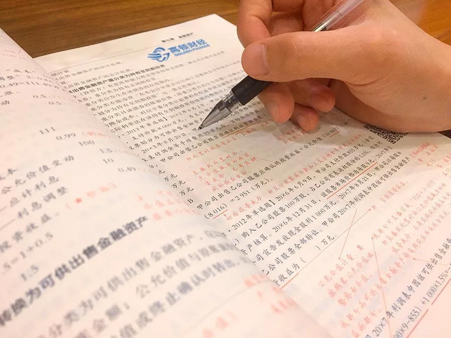 零基础考生如何备考税务师考试?