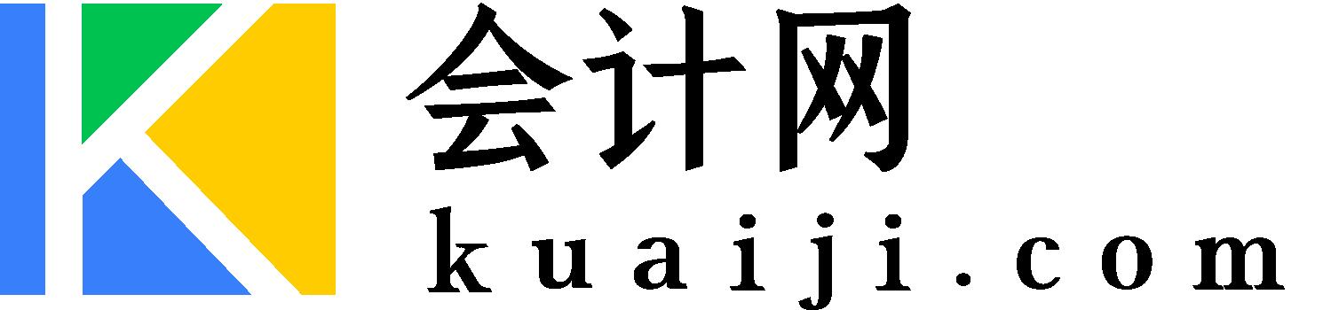 英德会计网