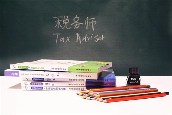 2020年税务师考试考哪几科?
