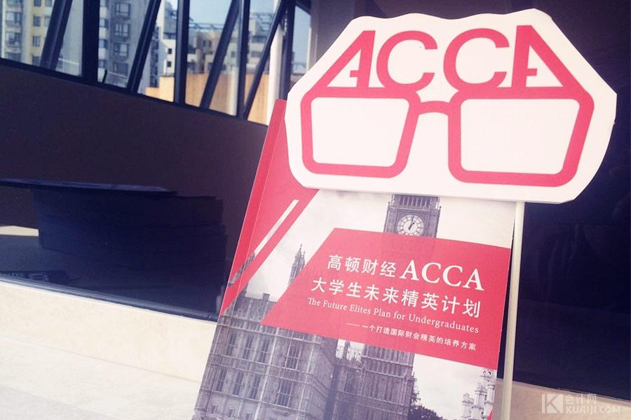 2020年报考国际会计师ACCA有什么用
