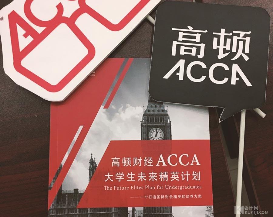 大专学历可以考ACCA吗?不报培训班能通过考试吗?