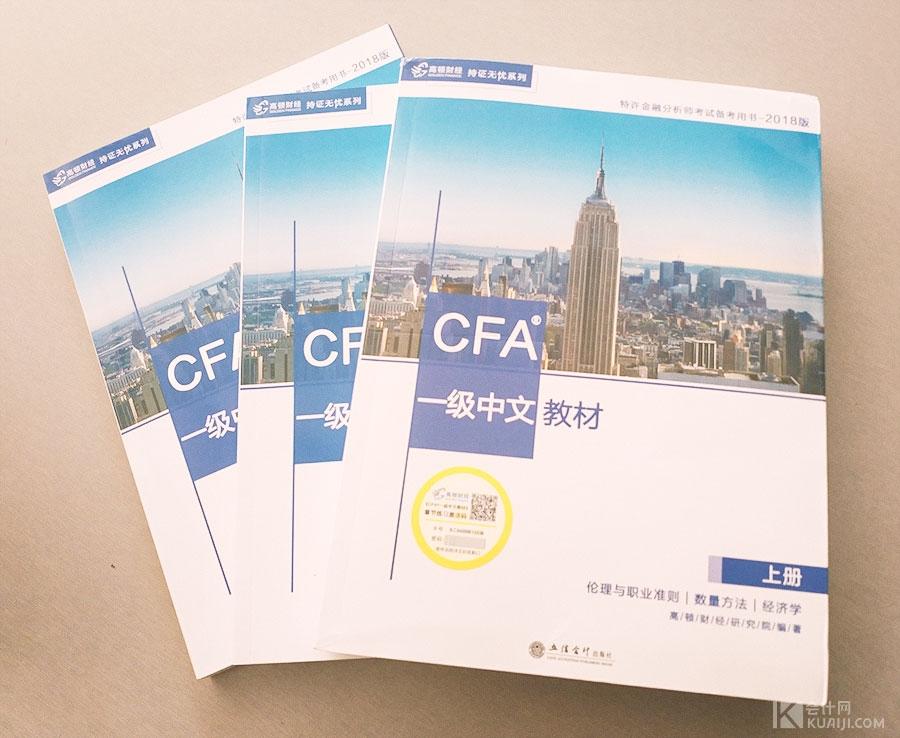 只通过CFA一级考试有用吗?