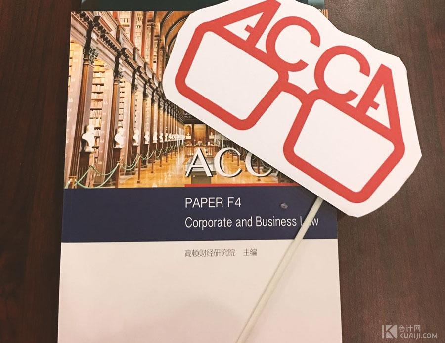 在校生要不要考ACCA?考ACCA实际吗?有用吗?
