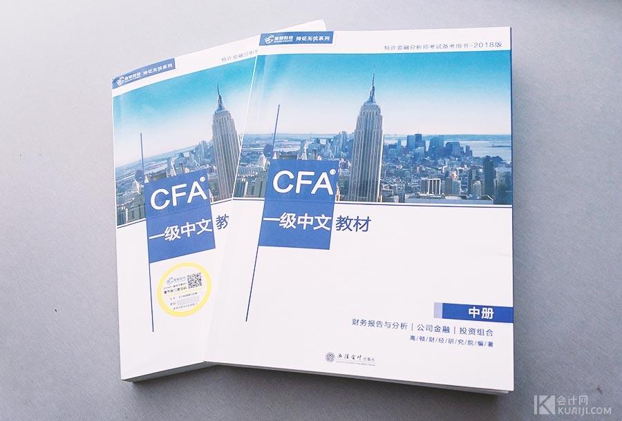 2020年CFA一级考试报名费用是多少?