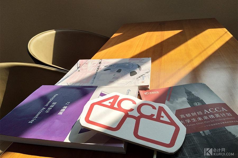 ACCA国际注册会计师考试介绍