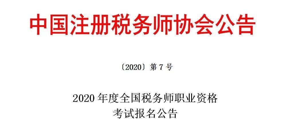 2020税务师考试报名公告