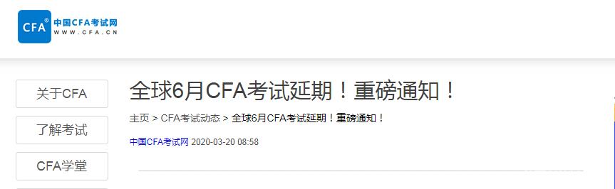 2020年CFA考试推迟!
