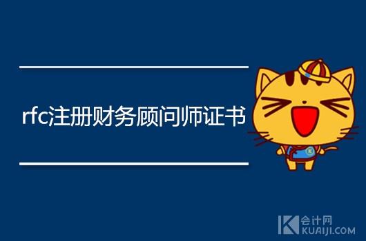 rfc注册财务顾问师证书.jpg