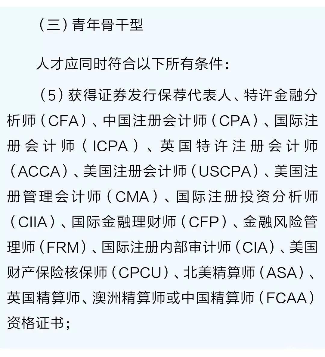 ACCA持证者最高可享20万补助!