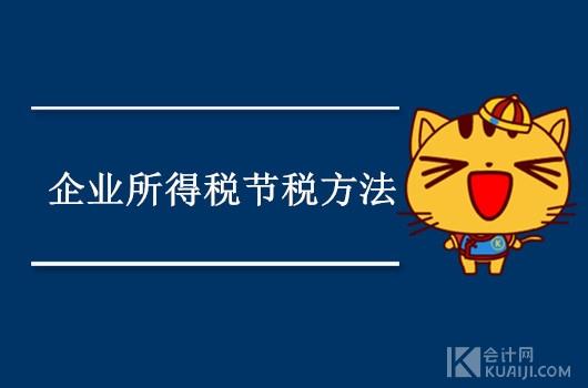企业所得税节税方法.jpg