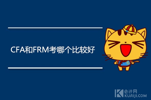 CFA特许金融分析师和FRM金融风险管理师考哪个比较好