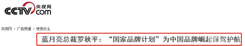 """蓝月亮入选央视""""国家品牌计划"""""""