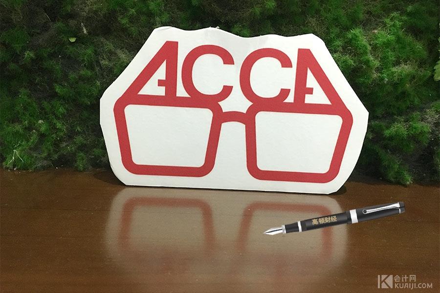 ACCA工资待遇
