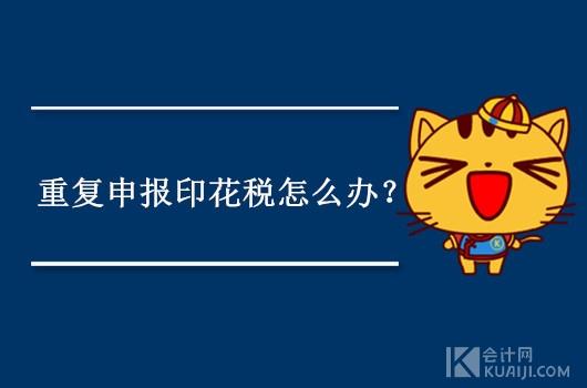 重复申报印花税.jpg