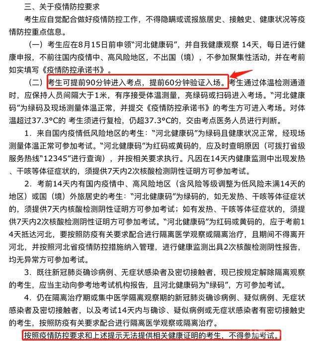 河北疫情防控告知书.png