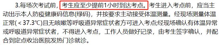 河南疫情防控告知书.png