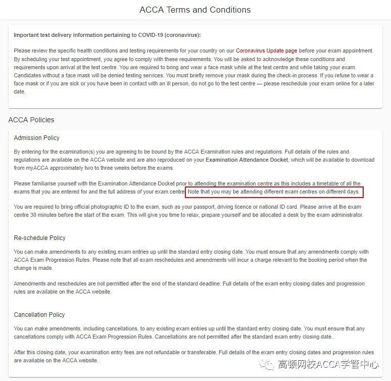 2020年ACCA9月考季常见问题汇总