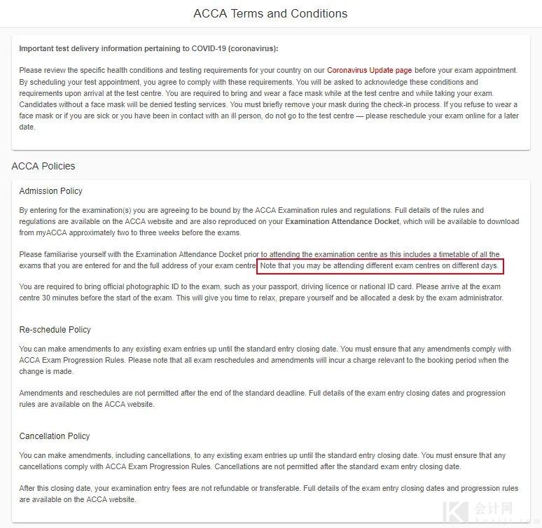 2020年ACCA考试准考证打印