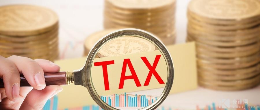 消费税计入税金及附加