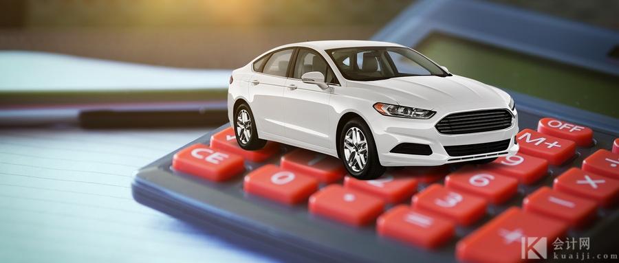 车辆拍卖增值税