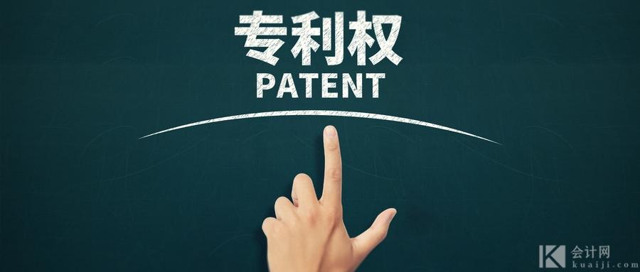 转让专利权会计分录