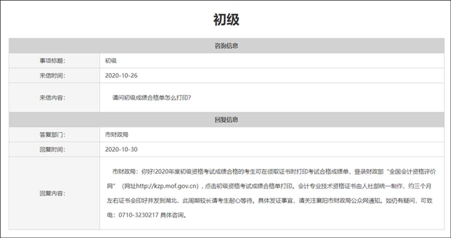 湖北省襄阳市财政局回复