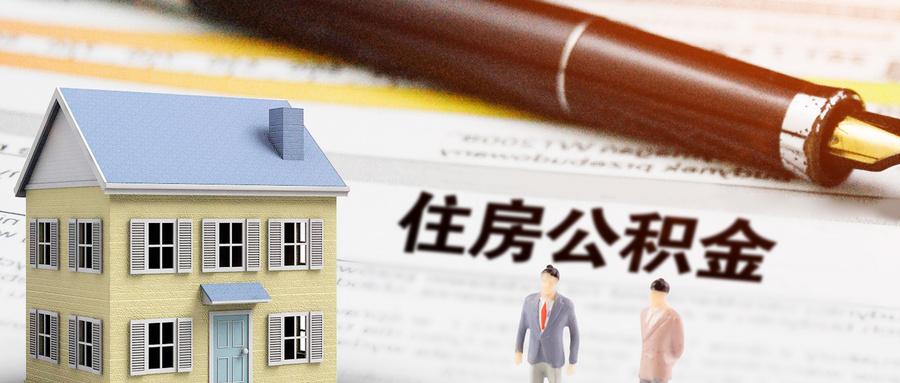 住房公積金稅前扣除
