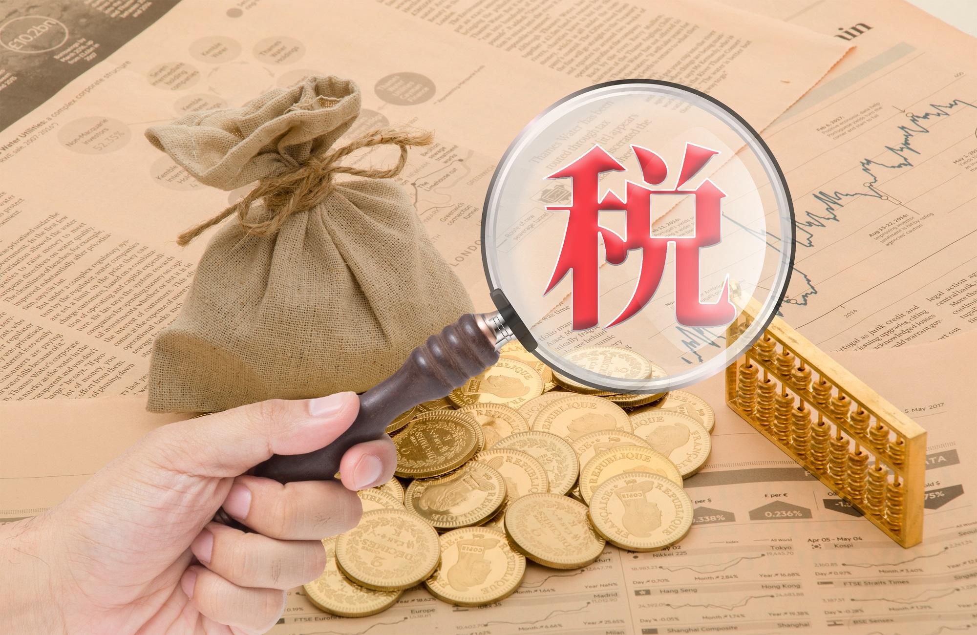 摄图网_500922439_金融税收背景(企业商用).jpg