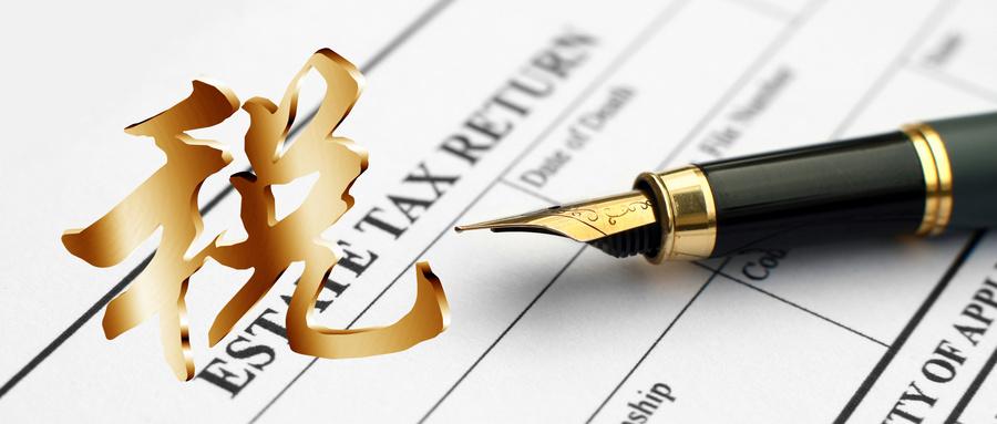 印花税核定征收