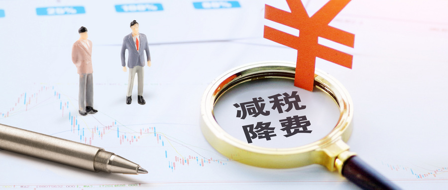 青藏铁路货运合同印花税